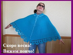 http://www.moda-kukla.ru/9-info1/knitting1/187-2010-10-12-04-43-55