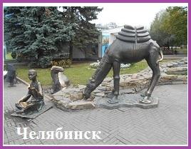 Челябинск! Просто Челябинск!