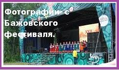 Фотографии с бажовского фестиваля